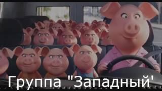 """Переозвучка трейлера мультфильма """"Зверопой"""""""