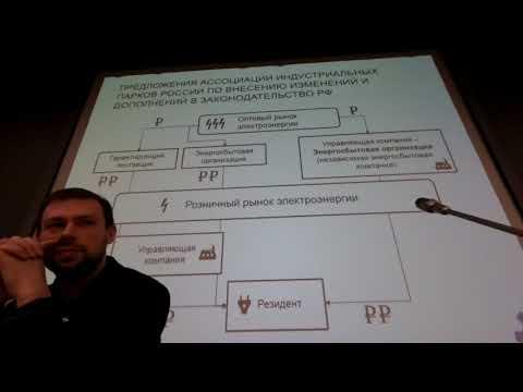 Роль энергосбытовой и сетевой компании для УК индустриального парка 11