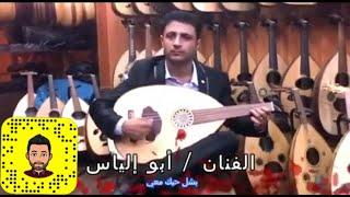 تقاسيم عود جهوري مع اغنية (باشل حبك معي)بإحساس الفنان :/ابوإلياس اتمنى تنأل إعجابكم