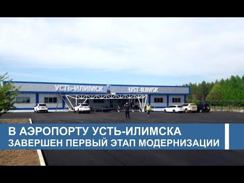 О модернизации аэропорта Усть-Илимск