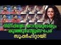 ഒരു പേരിലെന്തിരിക്കുന്നു എന്ന് ഇനിയാരും പറയരുത്! | Dileep - Kavya new born baby name - stunning news