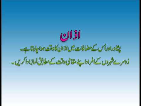 Azan Timing Peshawar