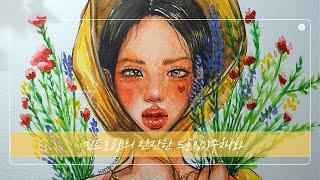 수채화로 꽃을 든 소녀 인물화 그리기_ watercol…