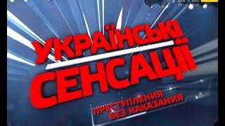 Українські сенсації. Злочин без покарання
