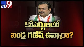 Interview with Bandla Ganesh after joining Congress
