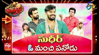 Extra Jabardasth | 5th March 2021 | Full Episode | Sudheer,Immanuel | ETV Telugu