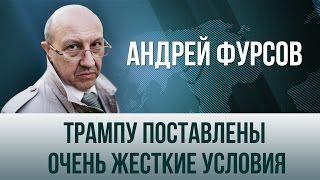 Андрей Фурсов   Трампу поставлены очень жесткие условия