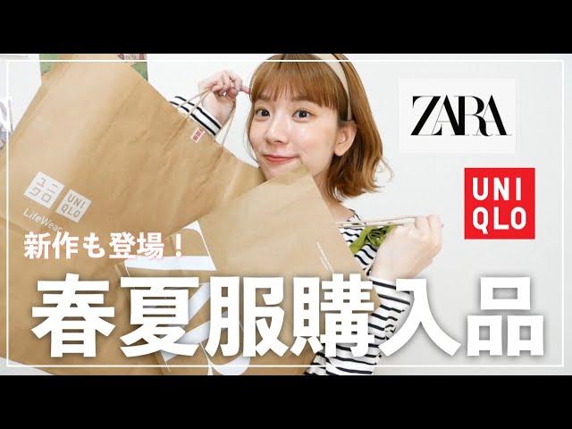 【ZARA,ユニクロ購入品】新作夏アイテムも!最近の可愛すぎるお洋服購入品紹介します🌼【2021 春夏】
