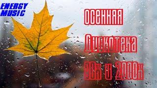 Осенняя Дискотека всех годов! Музыка для настроение! / Energy Music