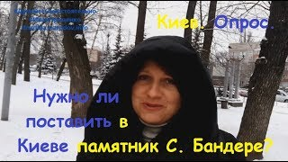 Киев. Опрос. Нужно ли в Киеве поставить памятник С. Бандере?