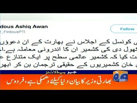 Geo Headlines - 01 PM | Bharti Wazir Ka Bayan Duniya Ke Liye Dhamki Hai | 17th August 2019