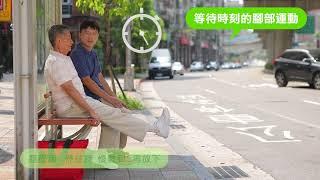 「動動生活」影片 國語版