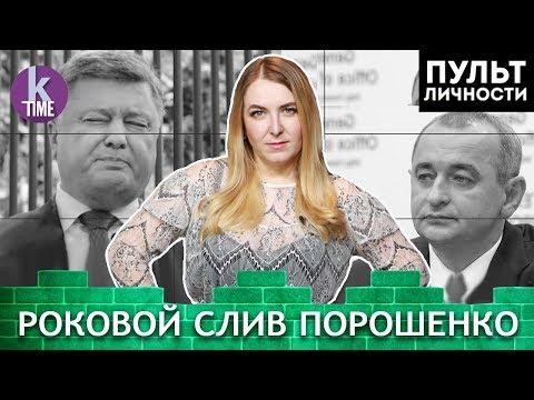 Могильщик для Порошенко: