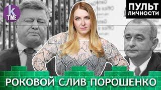 Могильщик для Порошенко зачем Матиос слил компромат на президента    34 Пульт личности