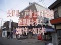 花街ノスタルジア・長野県・戸倉上山田温泉・遊里跡を歩く。