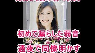 【ニュース速報】黒木奈々さんが、初めて漏らした弱音 昨年9月に胃がん...
