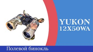 yukon ( Юкон ) 12х50WA Woodworth - Обзор