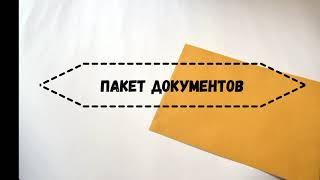 Наш пакет документов для визы в Польшу