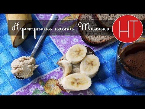 Тахини рецепт приготовления с