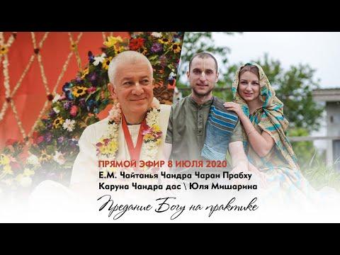 08/06/2020 Предание Богу на практике. Александр Хакимов и семья Мишариных.