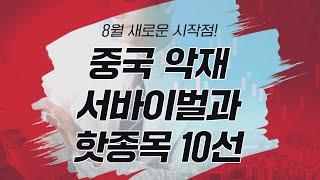 [김종철 오늘의 핫이슈 분석] 8월 새로운 시작점 ! 중국 악재 서버이벌과  핫종목 10선