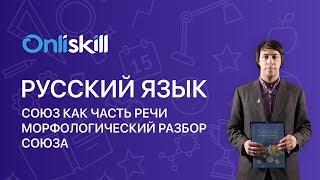 Русский язык 7 класс: Союз как часть речи. Морфологический разбор союза