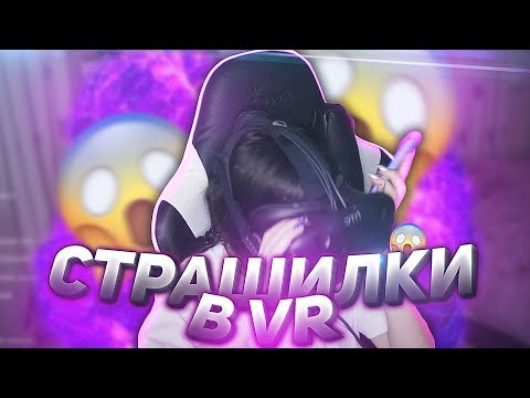 tenderlybae играет в страшные игры в VR-очках???? Хоррор игры +ИСПУГ????