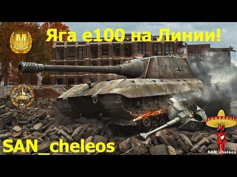 видео: jagdpanzer e 100 на Линии(Зигфрида)! world of tanks.Агрессивная тактика игры.Мастер и тд.