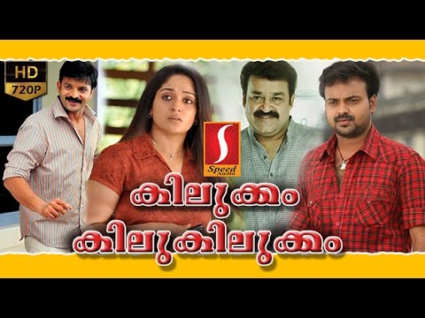 kilukkam kilukilukkam malayalam full movie kunchacko boban jayasurya kavya madhavan malayalam film movie full movie feature films cinema kerala hd middle trending trailors teaser promo video   malayalam film movie full movie feature films cinema kerala hd middle trending trailors teaser promo video