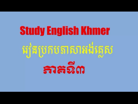 How To Spell Part English Khmer Part