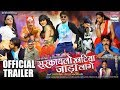 SARKAI LO KHATIYA JADA LAGE | OFFICIAL TRAILER | BHOJPURI NEW MOVIE | 2018 Mp3