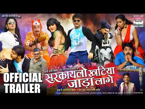 SARKAI LO KHATIYA JADA LAGE | OFFICIAL TRAILER | BHOJPURI NEW MOVIE | 2018