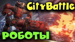 Пилоты роботов сражаются за города - игра CityBattle   Virtual Earth