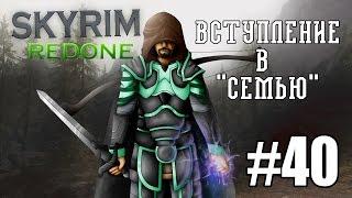 """Skyrim Redone - 40 [Темное Братство #2] - Вступление в """"Семью"""""""