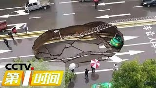 《第一时间》 20190910 2/2| CCTV财经