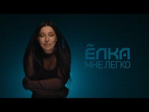Ёлка – Мне легко (Mood Video)