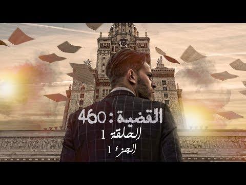 القضية 460 - الحلقة 1 الجزء الأول | L'affaire 460 EP1 P01 motarjam