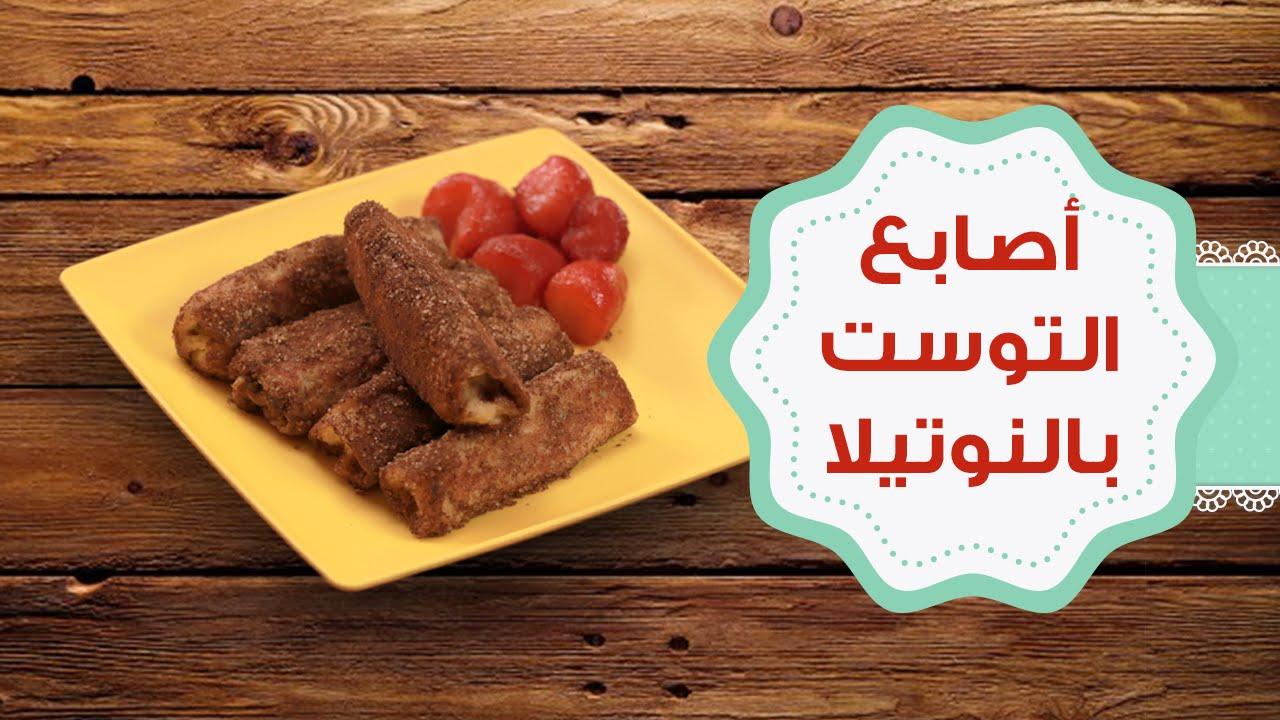 حلى التوست البارد أنوثة Ounousa موقع الموضة والجمال للمرأة العربية