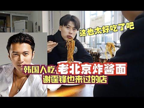 韓國人吃老北京炸醬麵,謝霆鋒也來過的店