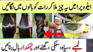 ALOE VERA For HAIR GROWTH | Get Grow Faster OVERNIGHT, Soft Hair,Thick Hair & Healthy Hair