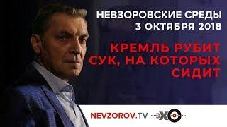 Невзоровские среды на радио «Эхо Москвы» . Эфир от 03.10.2018