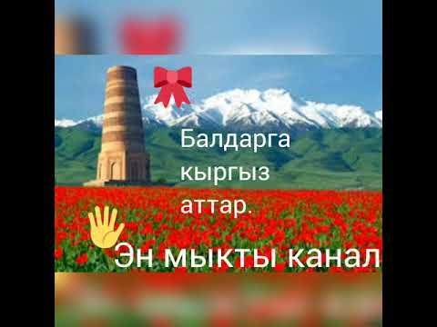 Уул балдарга кыргыз аттар!