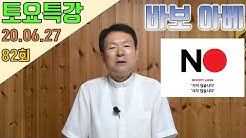 20/06/27 황창연 신부 토요특강 82회 : 바보 아베