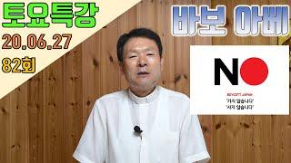 20/06/27 황창연 신부 토요특강 82회 : 바보 …