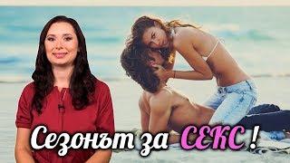 Повече секс ли правим през лятото? (Съветите на Д-р Ко)