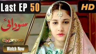 Pakistani Drama | Sodaye - Last Episode 50 | Express TV Dramas | Hina Altaf, Asad Siddiqui