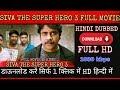 shiva the superhero 3 full movie download hindi | shiva the superhero 3 full movie hindi dubbed