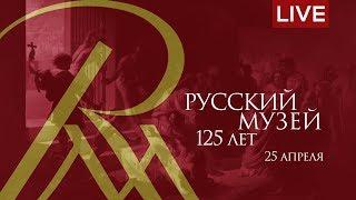 125-летие Русского музея. Онлайн-трансляция