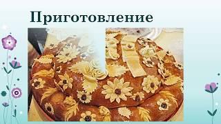 Рецепт Каравая