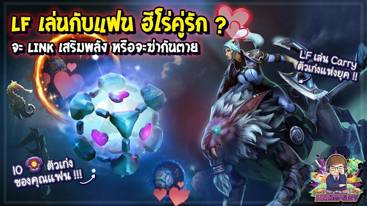 เล่น DOTA2 กับแฟน | ฮีโร่คู่รัก? Luna Carry ตัวเก่งแห่งยุค พร้อม IO ตัวเก่งของคุณแฟน